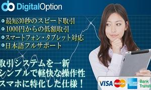 デジタルオプションの公式画像