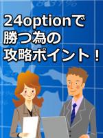 24option攻略ポイント