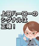 上田ハーローのシグナル