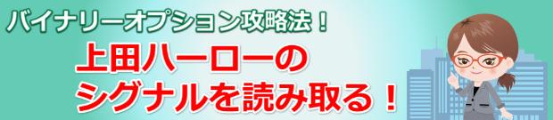 上田ハーロー バイナリーオプション