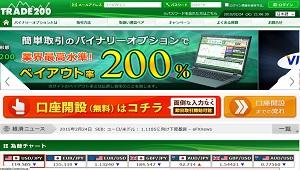 TRADE200の公式サイト