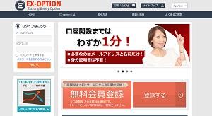 EXオプションの公式サイト画像