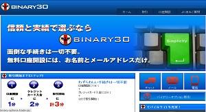 Binary30のサムネイル