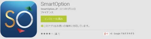 スマートオプションアプリ