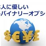 日本語で使えるバイナリーオプション