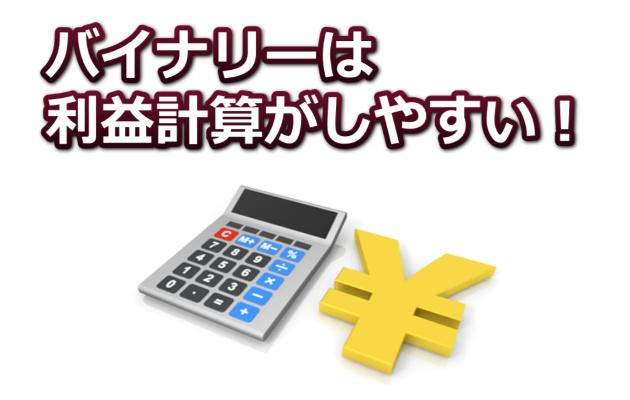 バイナリーオプション利益計算
