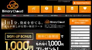 バイナリークラウド(Binarycloud)の公式サイト