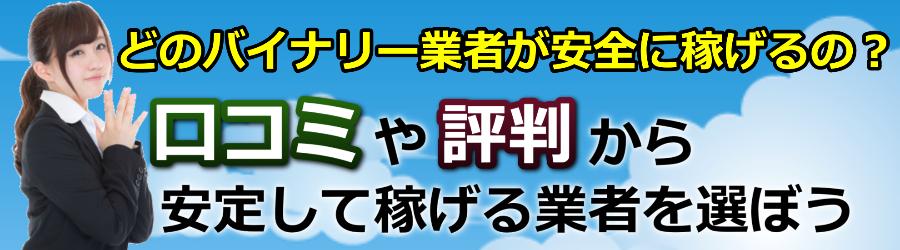 バイナリーオプション業者評判ランキング