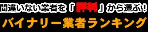 バイナリーオプション業者評判ランキング~安心できる業者を厳選!