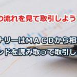 バイナリーオプションとMACD