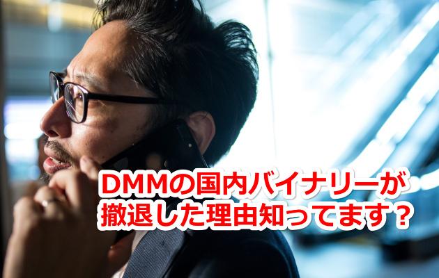 DMMのバイナリーオプション